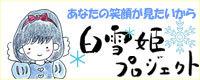 shirayukihime_banner.jpg